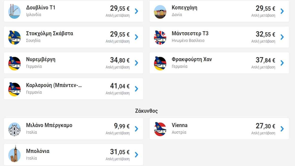 Ryanair προσφορά από Ζάκυνθος