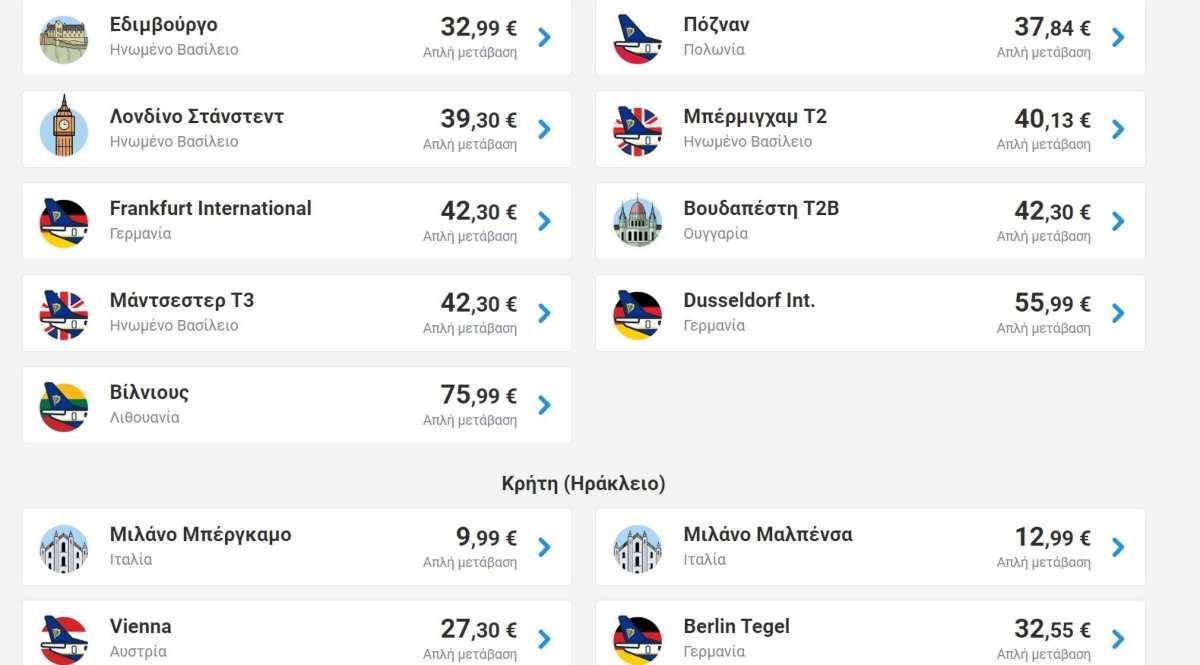 Ryanair προσφορά από Κρήτη