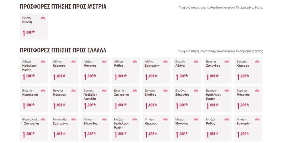 Volotea προσφορά Ελλάδα