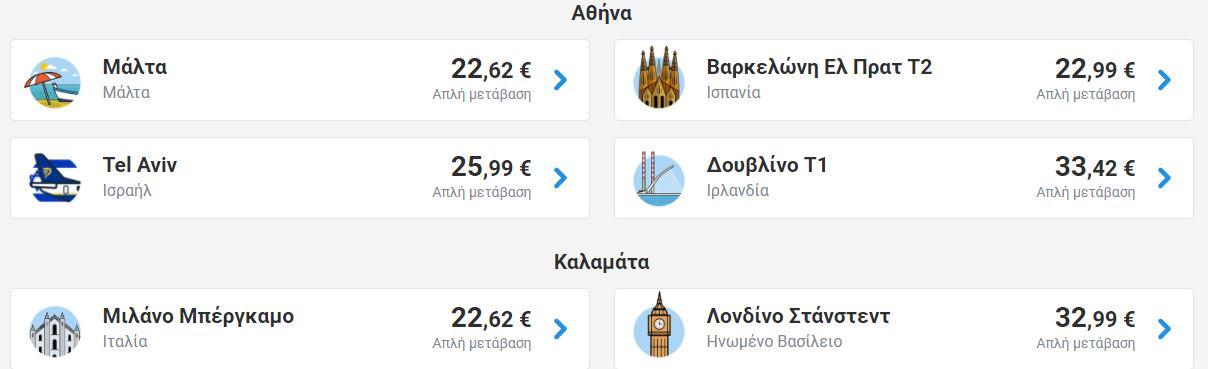 Ryanair Αθήνα και Καλαμάτα