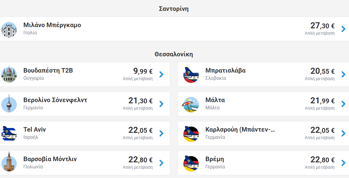 Πτήσεις από Σαντορίνη και Θεσσαλονίκη