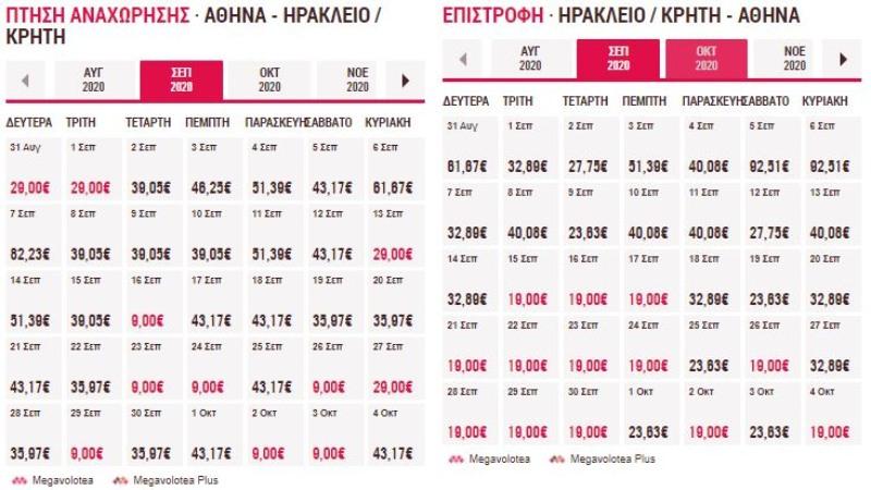 Προσφορά Volotea: Πετάξτε για Ηράκλειο Κρήτης τον Σεπτέμβριο μόνο από 9,00 ευρώ!