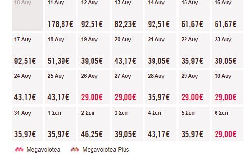 Οι ημέρες που ισχύει η προσφορά με τα 29 ευρώ