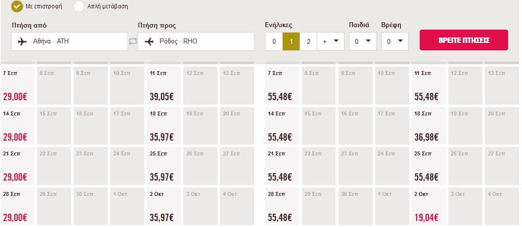 Volotea – προσφορά: Ταξιδέψτε τον Σεπτέμβριο για Ρόδο με 29 ευρώ!