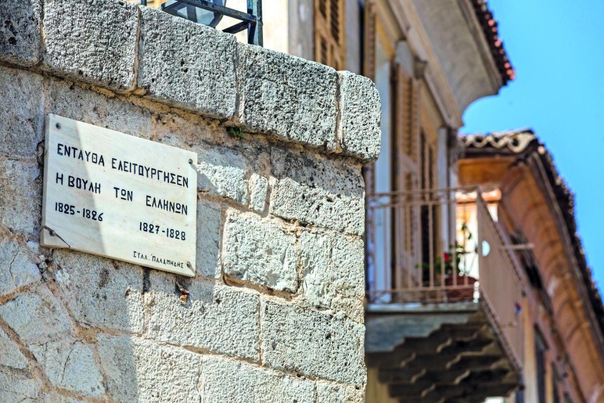 Βόλτα στο Ναύπλιο - Όλη η ιστορία που διηγείται μέσα από μνημεία, δρόμους και σοκάκια