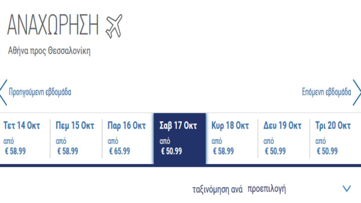 Aegean-Αθήνα Θεσσαλονίκη τιμή πτήσεις για Οκτώβριο