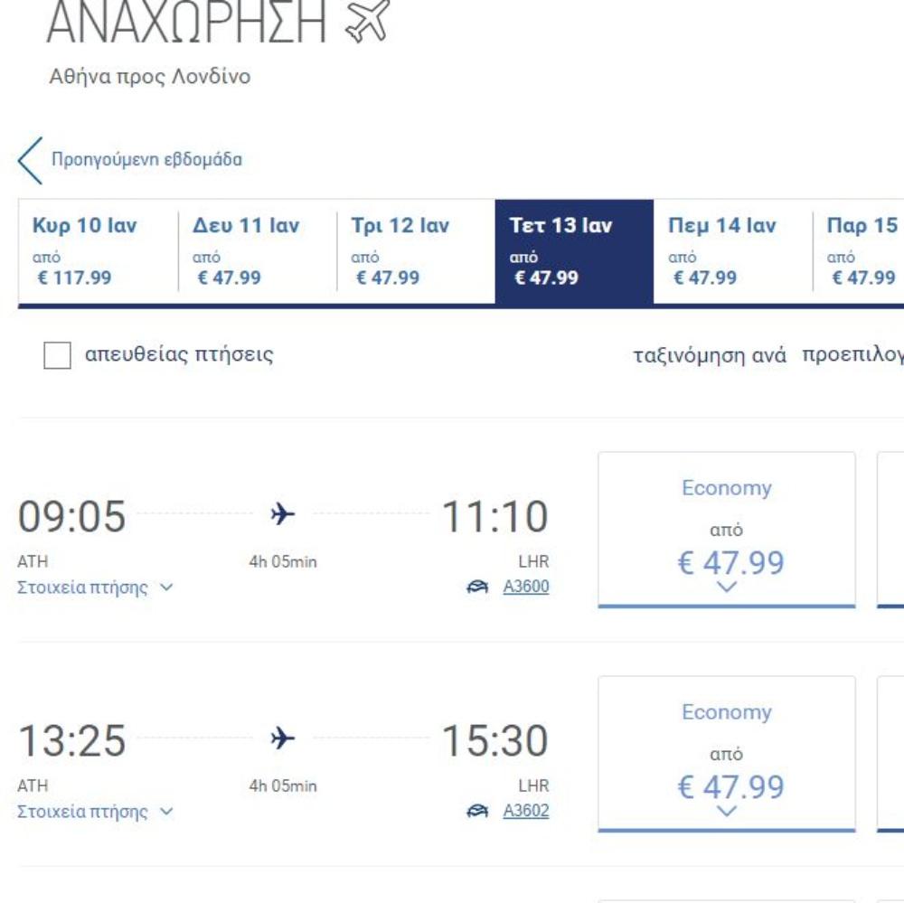 Προσφορά Αθήνα - Λονδίνο Aegean