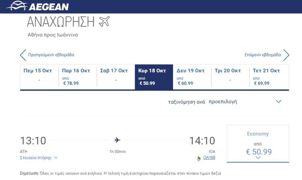Πτήση της Aegean από Αθήνα για Ιωάννινα
