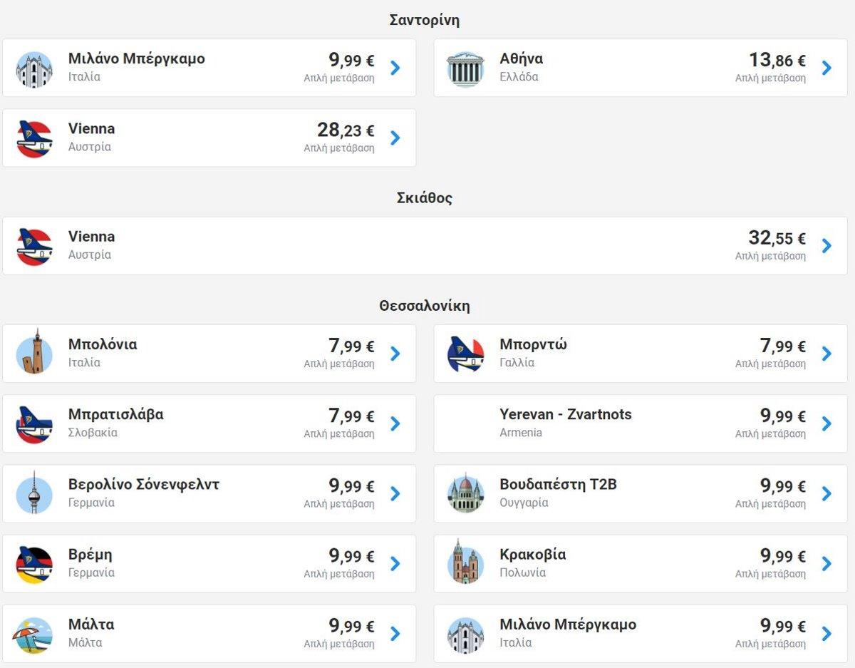 Φθηνές πτήσεις της Ryanair από Σαντορίνη, Σκιάθο και Θεσσαλονίκη για διάφορες ευρωπαϊκές πόλεις
