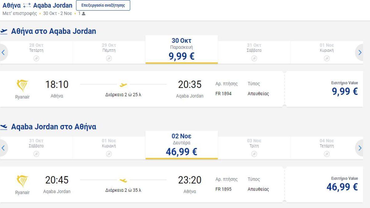 Προσφορά Αθήνα Άκαμπα Ryanair
