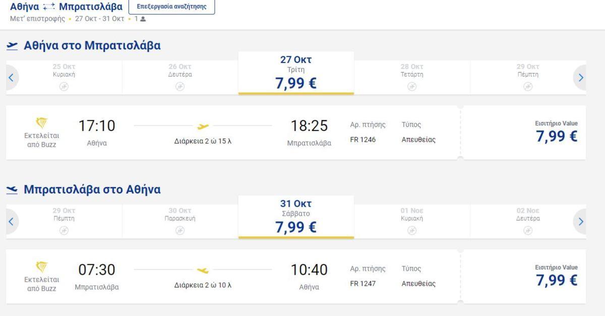 Αθήνα - Μπρατισλάβα Ryanair