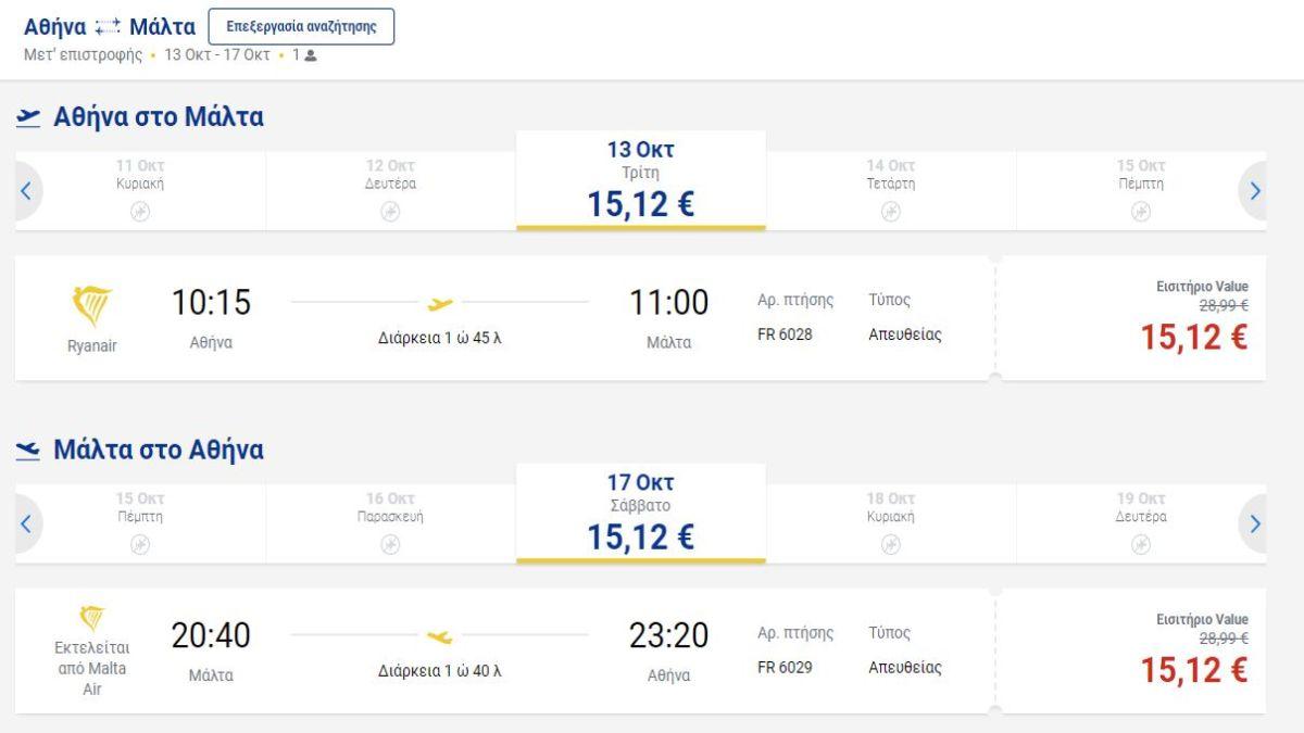 Πτήση από Αθήνα για Μάλτα με Ryanair