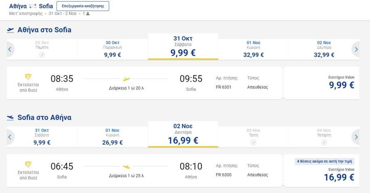 Book now: Η Ryanair μας ταξιδεύει στη Σόφια μόλις με €9,99!