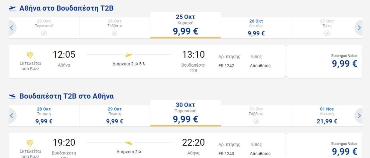 Αθήνα - Βουδαπέστη με 20€