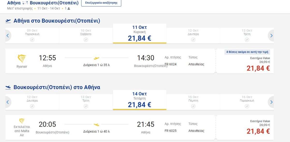 Προσφορά Ryanair από Αθήνα για Βουκουρέστι
