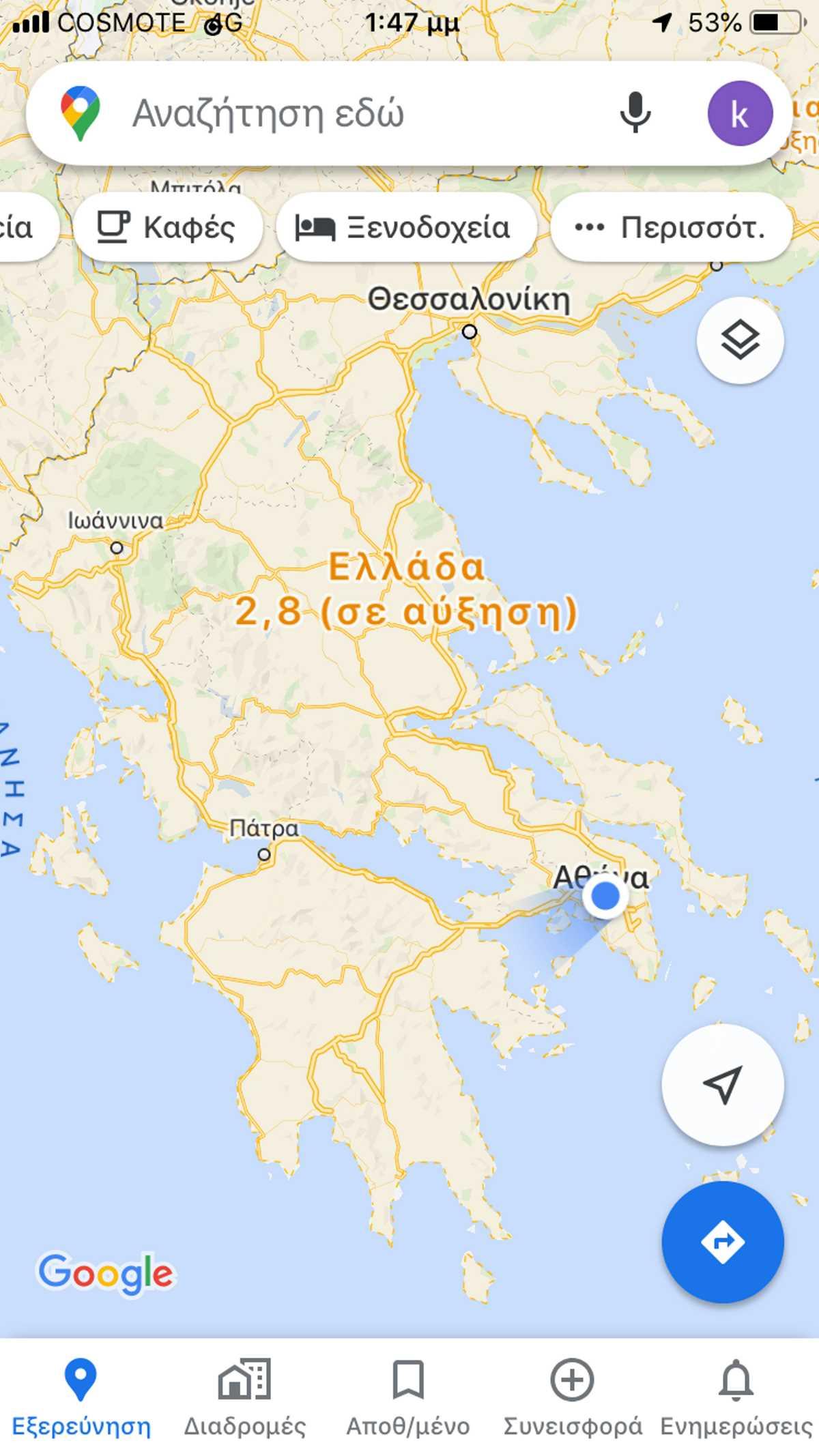 Κρούσματα  Covid-19 σύμφωνα με το google maps
