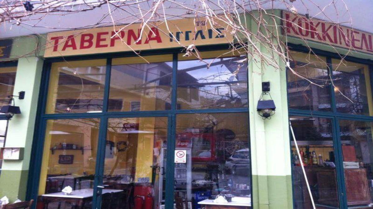 Ταβέρνα Ίγγλις Θεσσαλονίκη