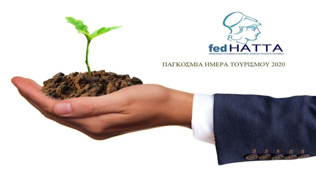 παγκόσμια ημέρα τουρισμού 27 Σεπτεμβρίου HATTA