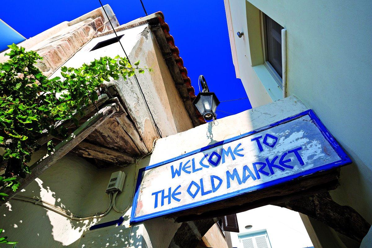 Η αρχαία αγορά στη Νάξο