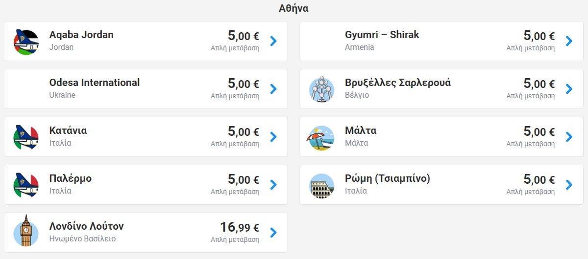 Τεράστια προσφορά από τη Ryanair: Ταξιδέψτε με 5€!