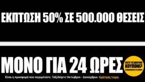 Έκπτωση 50%: Απίθανη προσφορά από τη Ryanair μόνο για 24 ώρες!