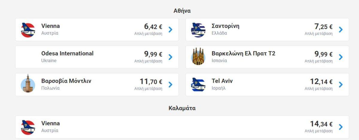 Προσφορά 24 ωρών Ryanair για πτήσεις από Αθήνα
