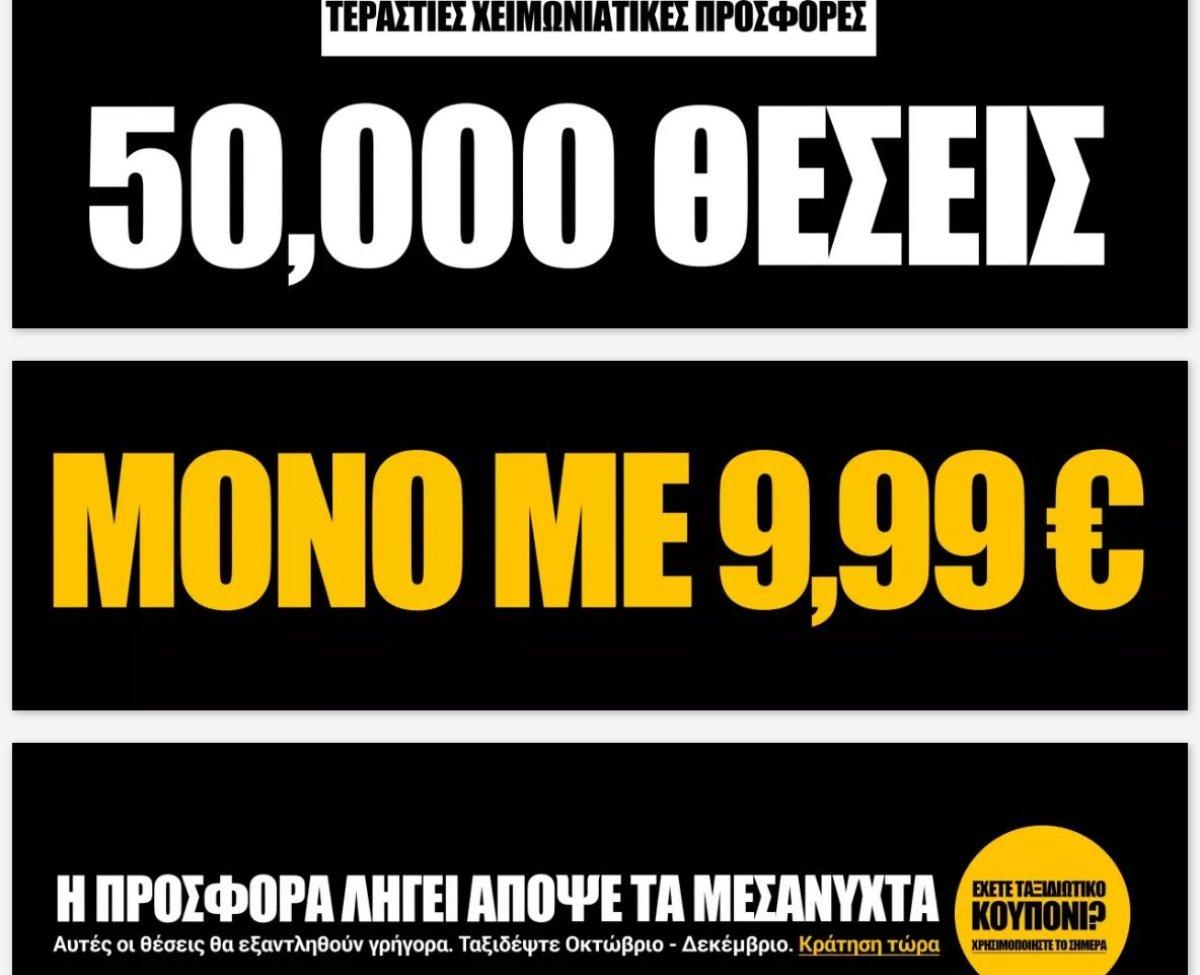 Προσφορά Ryanair, 50.000 θέσεις με €9,99