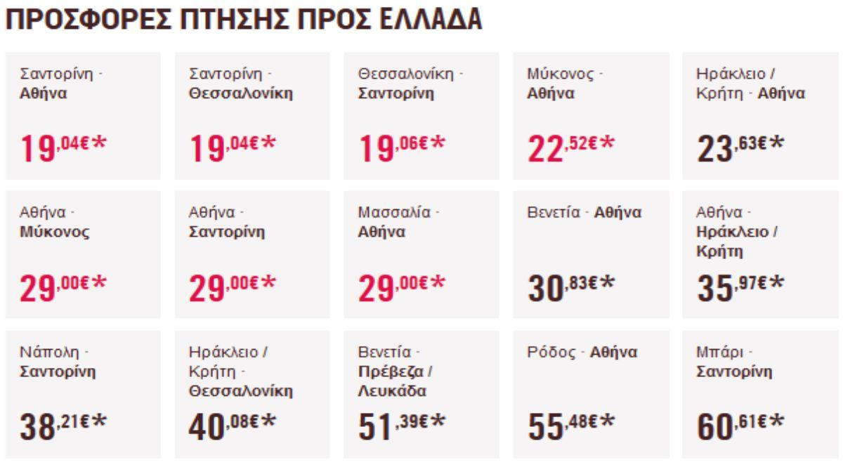 Volotea προορισμοί εντός Ελλάδος