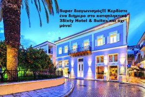 Super διαγωνισμός! Κερδίστε ένα διήμερο στο υπέροχο 3 Sixty Hotel & Suites στο Ναύπλιο!