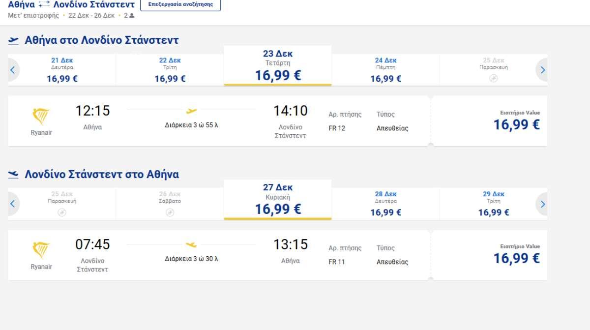 Ryanair: Χριστούγεννα στο Λονδίνο μόνο με 16,99 ευρώ! Κλείσε θέση τώρα!