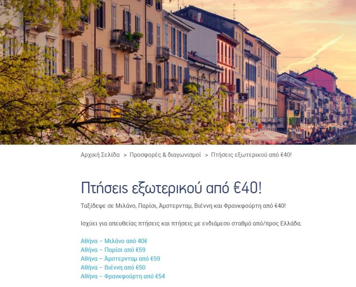 Προσφορά Aegean για πτήσεις στο εξωτερικό