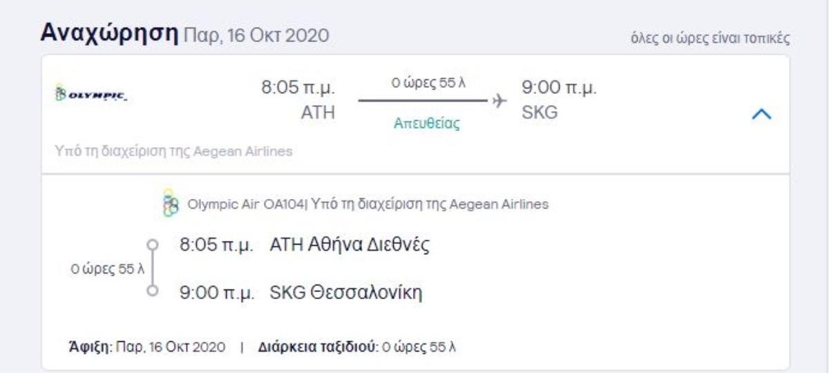 Πτήση από Αθήνα για Θεσσαλονίκη