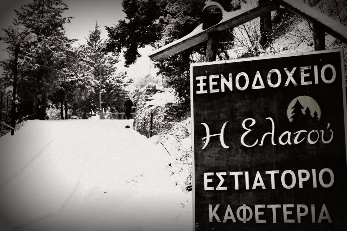 Ελατού ορεινή ναυπακτία χιόνι στην είσοδο του ξενώνα Ελατού