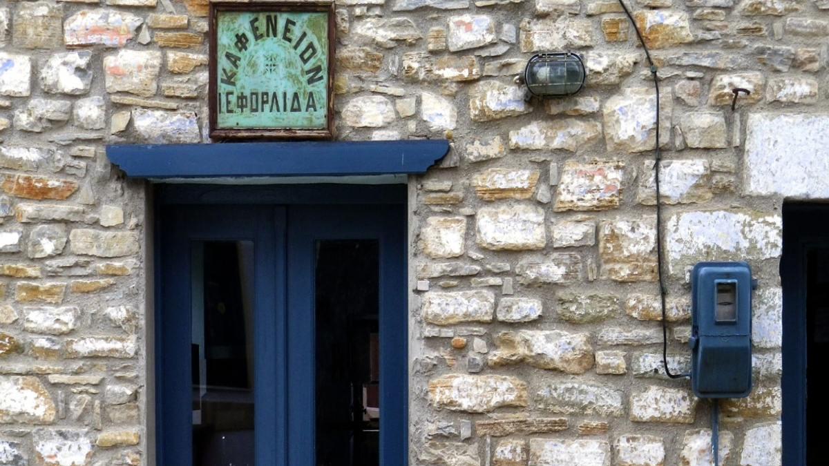 Λαύκος Πήλιο παλαιότερο καφενείο Φορλίδας