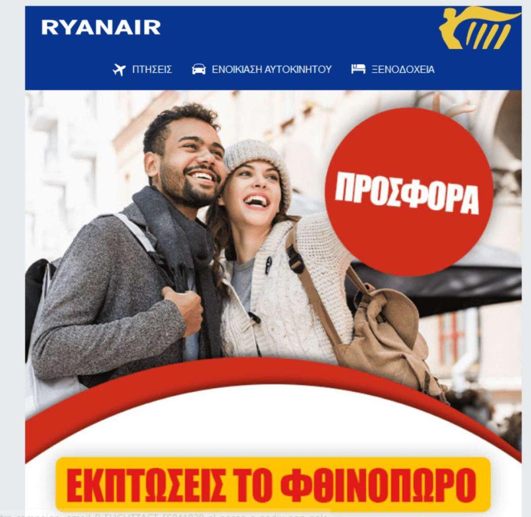 ryanair προσφορά φθινόπωρο