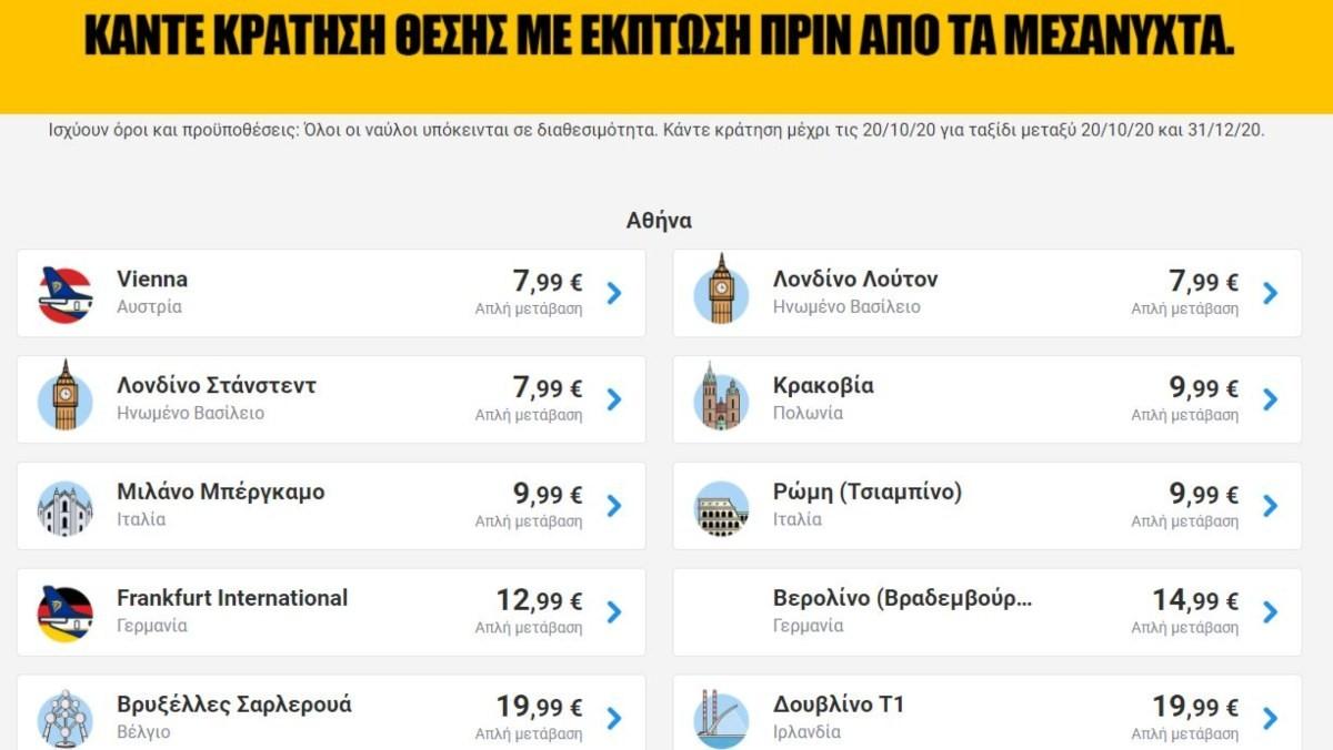 Προσφορά Ryanair για πτήσεις από Αθήνα για Ευρώπη