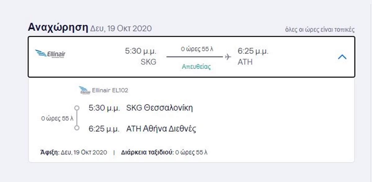 Θεσσαλονίκη - Αθήνα πτήση