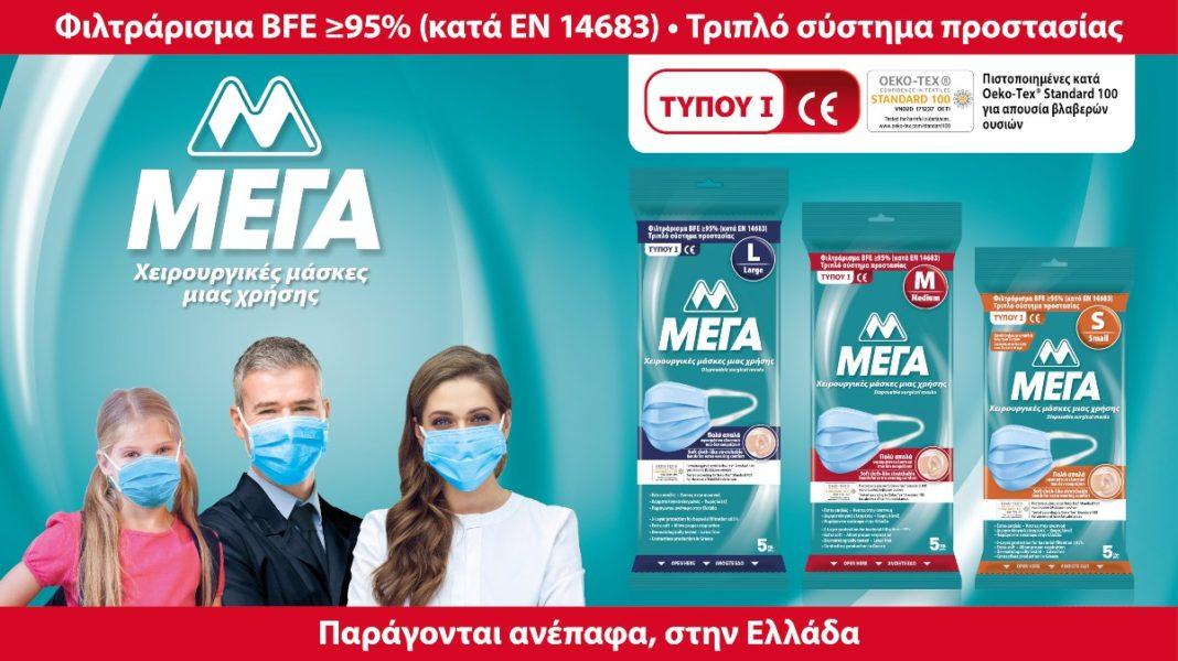 χειρουργικές μάσκες ΜΕΓΑ