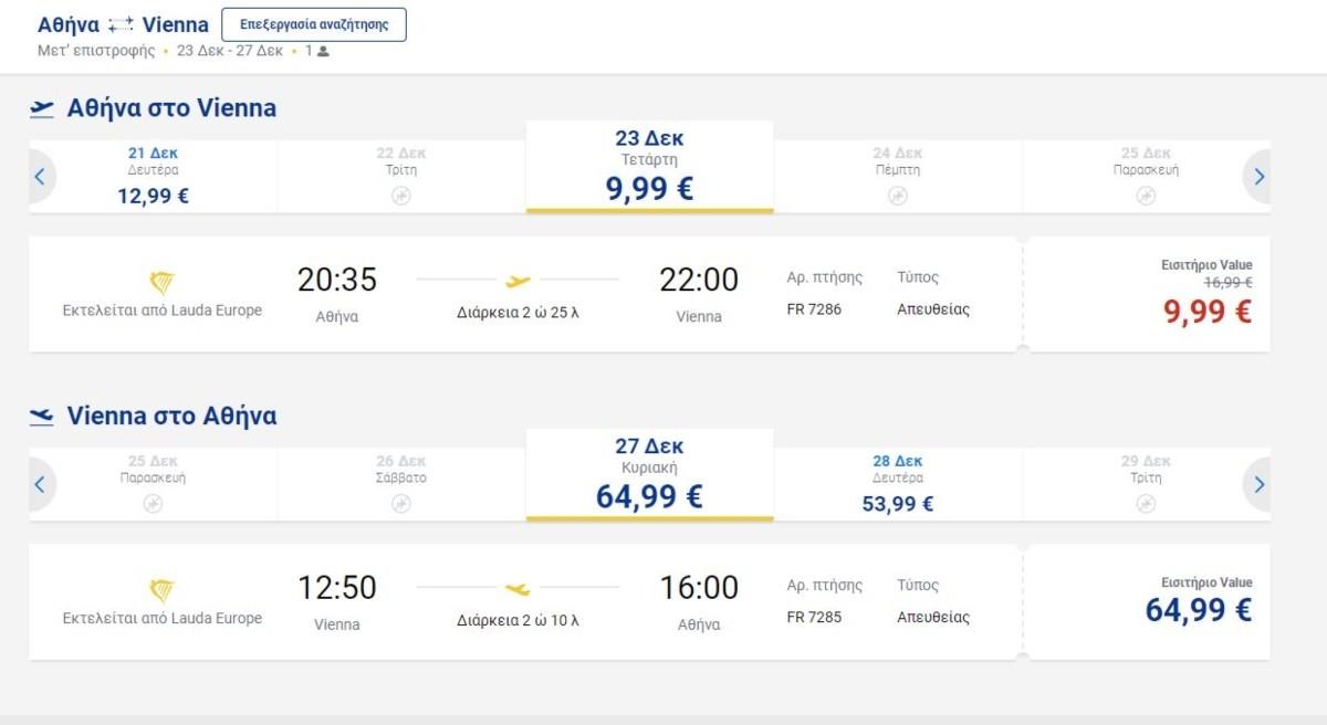 Προσφορά Ryanair από Αθήνα για Βιέννη τα Χριστούγεννα
