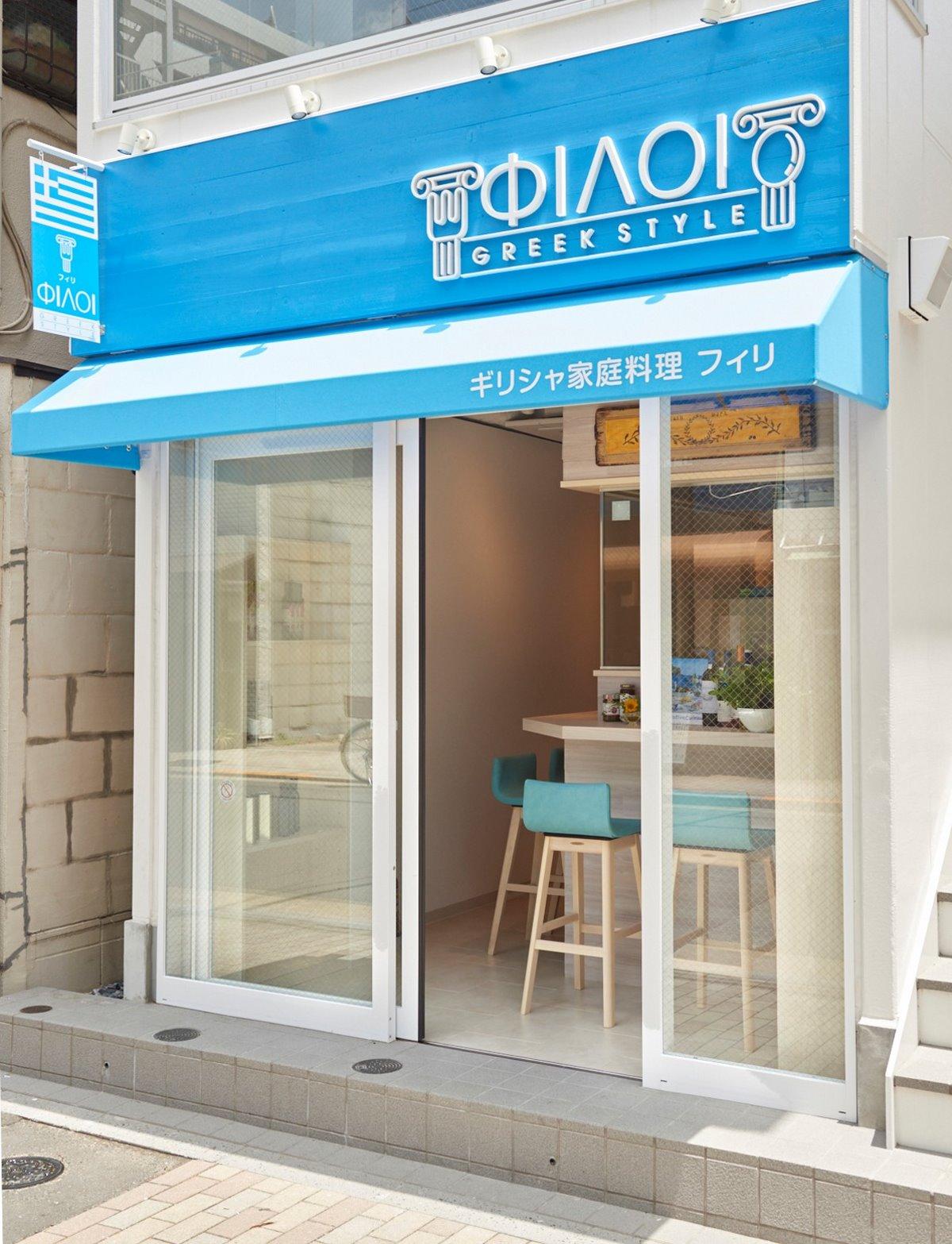 ελληνικό εστιατόριο τόκιο είσοδος