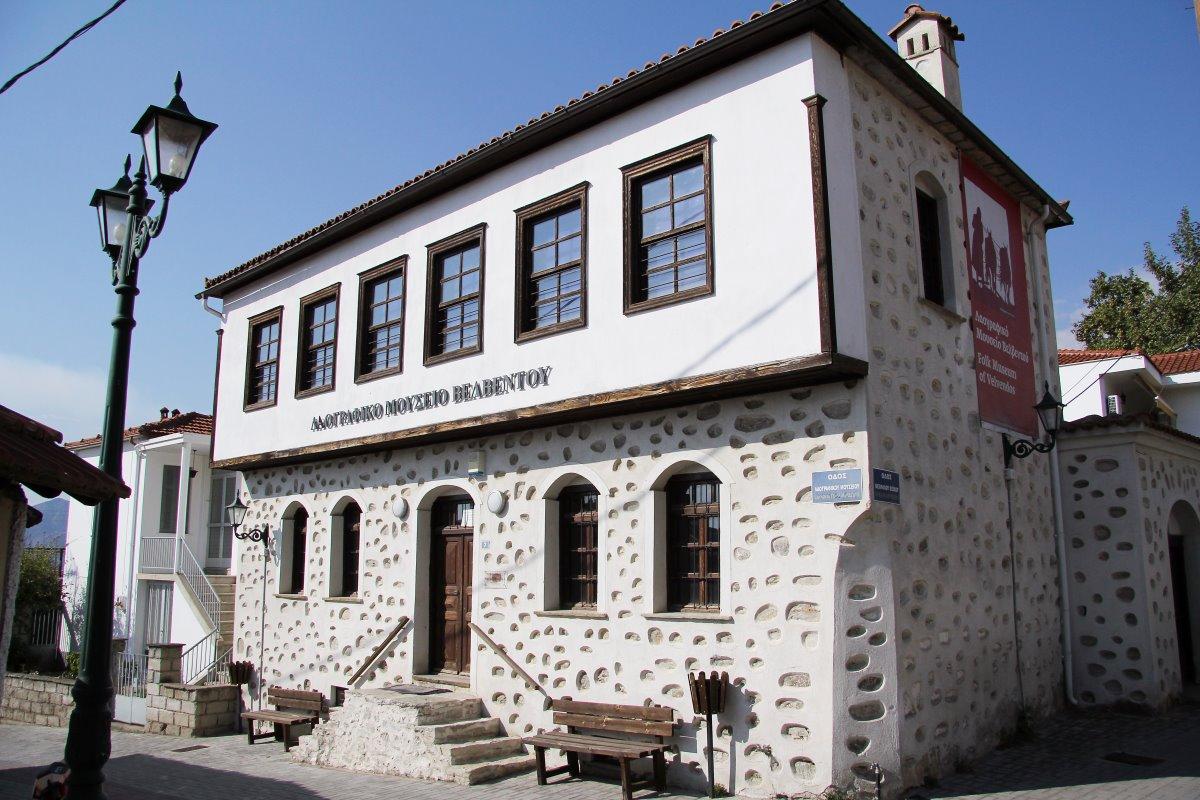 Κοζάνη. λαογραφικό μουσείο