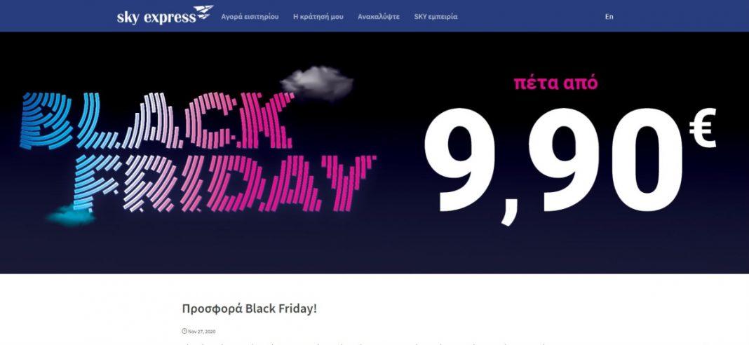 Sky express Black Friday