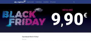 Sky Express: Black Friday με τιμές από €9,90 για πτήσεις εσωτερικού μέχρι τον Οκτώβριο του 2021!