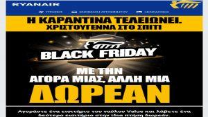 Ryanair: Η προσφορά Black Friday είναι απίστευτη! Με την αγορά ενός εισιτηρίου άλλο ένα ΔΩΡΕΑΝ!