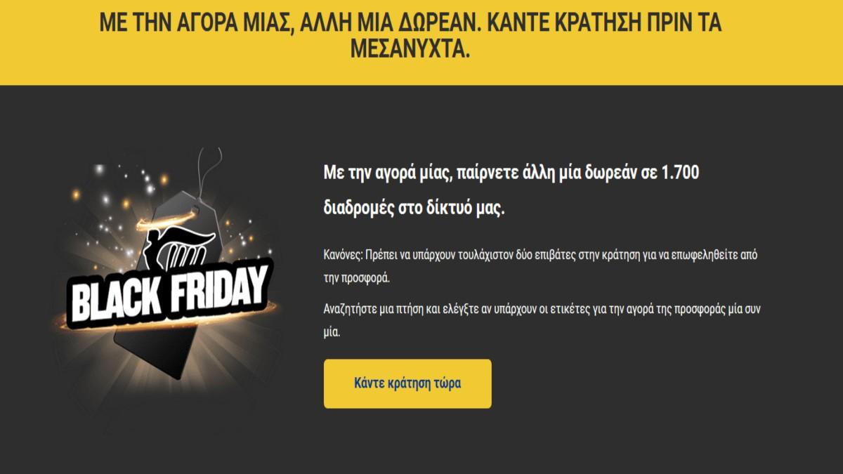Ryanair προσφορά black friday με την αγοά μιας άλλη μία δώρο