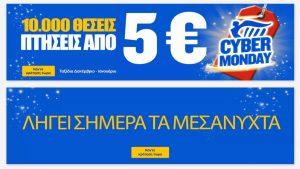 Ryanair: Cyber Monday προσφορές με πτήσεις των 5 ευρώ για την Ευρώπη & ταξίδι δώρο! Κλείστε τώρα και ταξιδέψτε αργότερα…