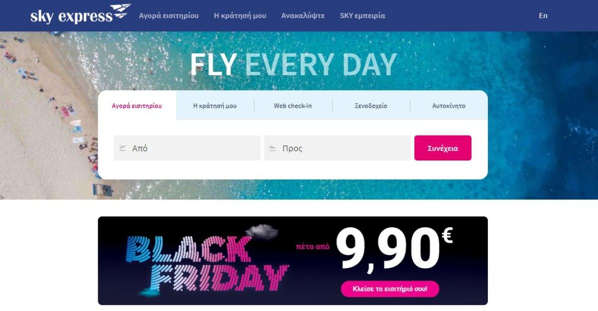 Sky Express προσφορά Black Friday