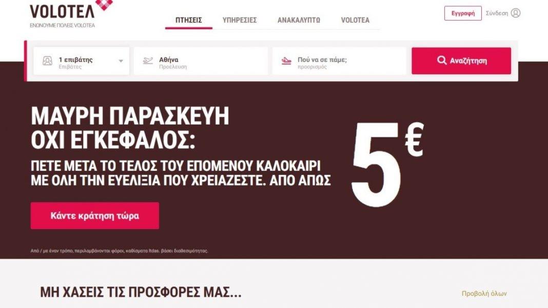 Προσφορά Volotea 5 ευρώ
