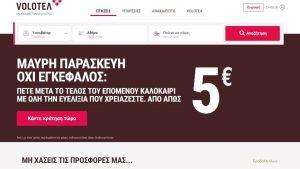 Volotea απίθανη προσφορά: Πετάξτε  ΜΟΝΟ από 5€ ως το τέλος του επόμενου καλοκαιριού!