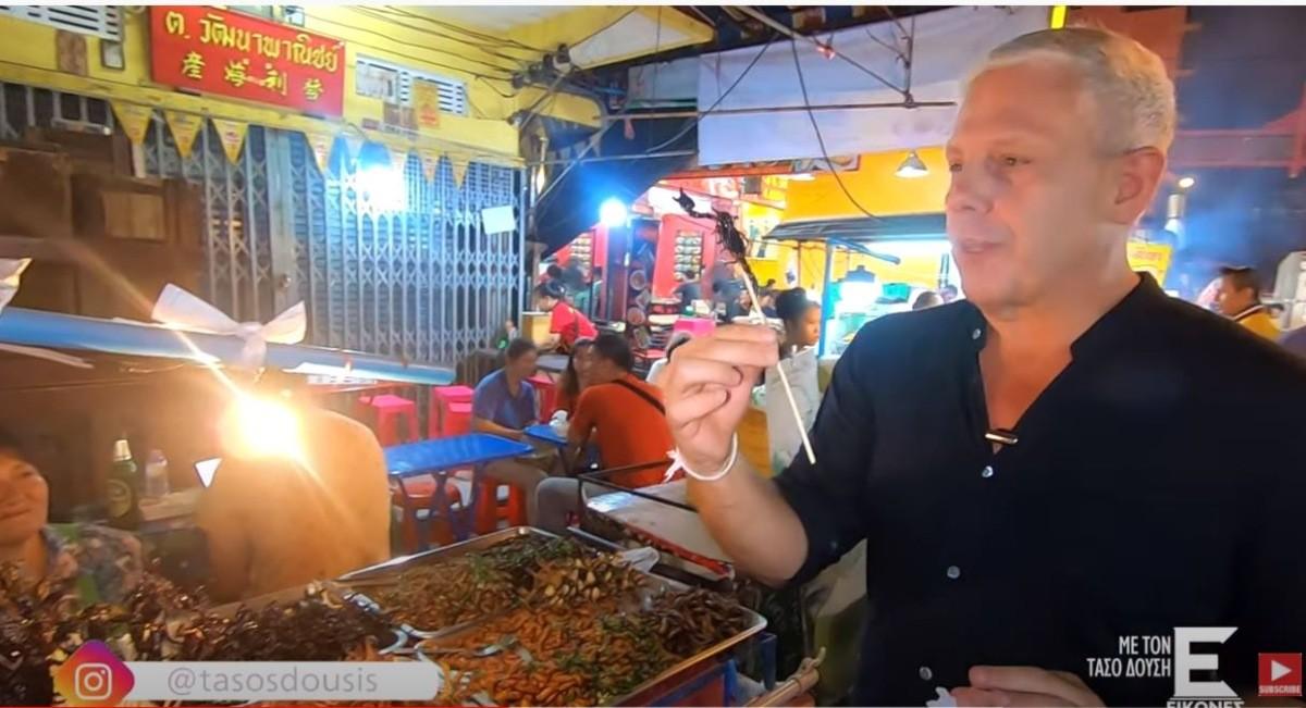 Ο Τάσος Δούσης δοκιμάζει έντομα στην Chinatown της Ταϊλάνδης